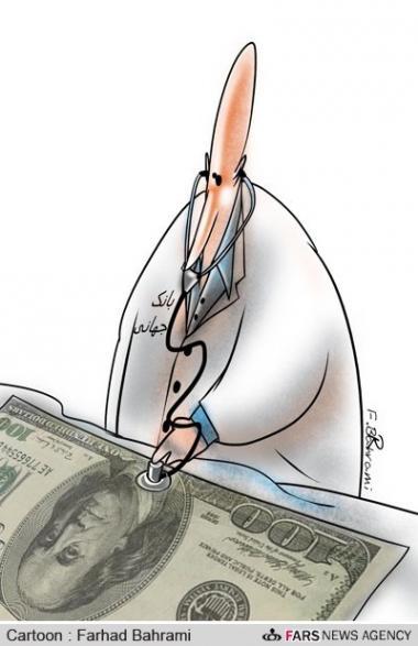 アメリカにおける経済危機(漫画)