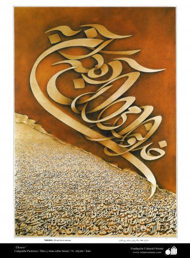 Искусство и исламская каллиграфия - Масло , золото и чернила на льне - Просьба - Мастер Афджахи