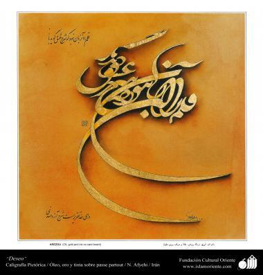 Искусство и исламская каллиграфия - Масло , золото и чернила на льне - Желание - Мастер Афджахи