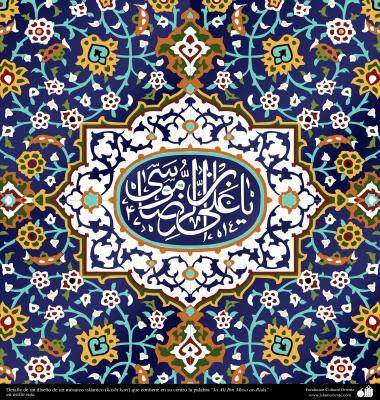 """Detalle de un diseño de un mosaico islámico (kashi kari) que contiene en su centro la palabra """"Ia Ali Ibn Musa ar-Rida"""", en estilo zulz"""