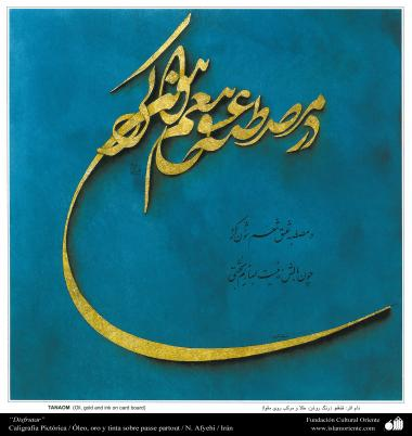 هنر و خوشنویسی اسلامی - تنعم - رنگ روغن ، طلا و مرکب روی کتان - استاد افجهی