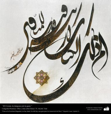 El Corán, la lámpara de la guía - Caligrafía Pictórica Persa
