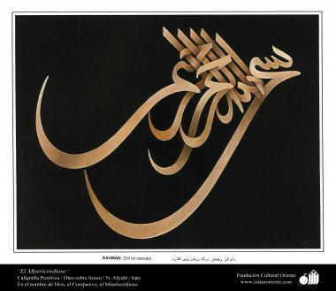 هنر و خوشنویسی اسلامی - رحمان - رنگ روغن ، طلا و مرکب روی کتان - استاد افجهی