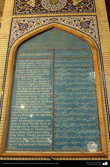 Enmarque que explica la forma del rezo preferible de la mezquita Yamkaran, Qom