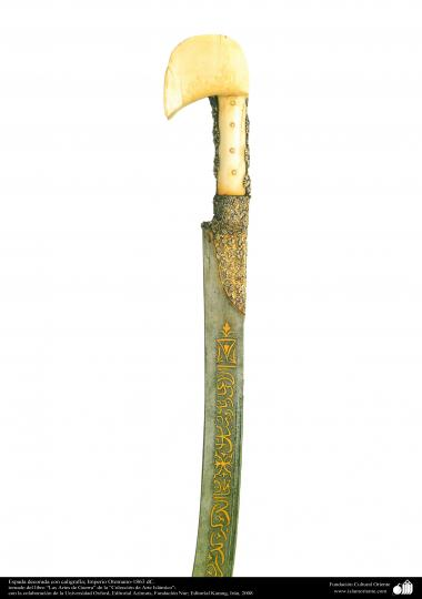 وسایل کهن جنگی و تزئینی - شمشیر تزئین شده با خوشنویسی - امپراتوری عثمانی- 1863 میلادی