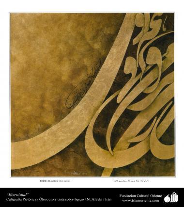 هنر و خوشنویسی اسلامی - بقاء - رنگ روغن ، طلا و مرکب روی کتان - استاد افجهی