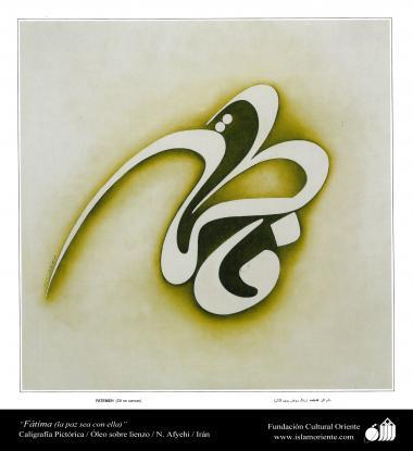 Искусство и исламская каллиграфия - Масло , золото и чернила на льне - Фатима - Мастер Афджахи