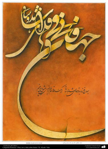 هنر و خوشنویسی اسلامی - سلطانی - رنگ روغن ، طلا و مرکب روی کتان - استاد افجهی