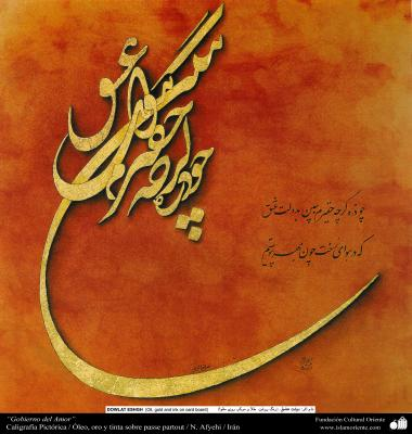 """«Le gouvernement de l'amour"""" - Pictorial art persan calligraphie islamique"""
