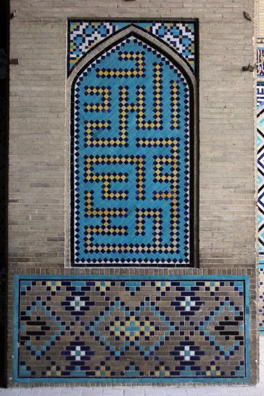 اسلامی فن تعمیر میں فن کاشی کاری کا ایک نمونہ (ٹائل کا فن) ، ایران
