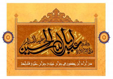 Manifesto: «Imam Hussein (A.S)» (1)