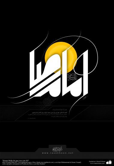 Imam Rida (la paix soit sur lui) a dit Imam Rida (P) Louange à Dieu, qui moi et mon fils Muhammad (Imam Jawad) mis
