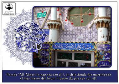 معماری اسلامی - نمایی از مقام حضرت علی اکبر (ع) - کربلا - عراق