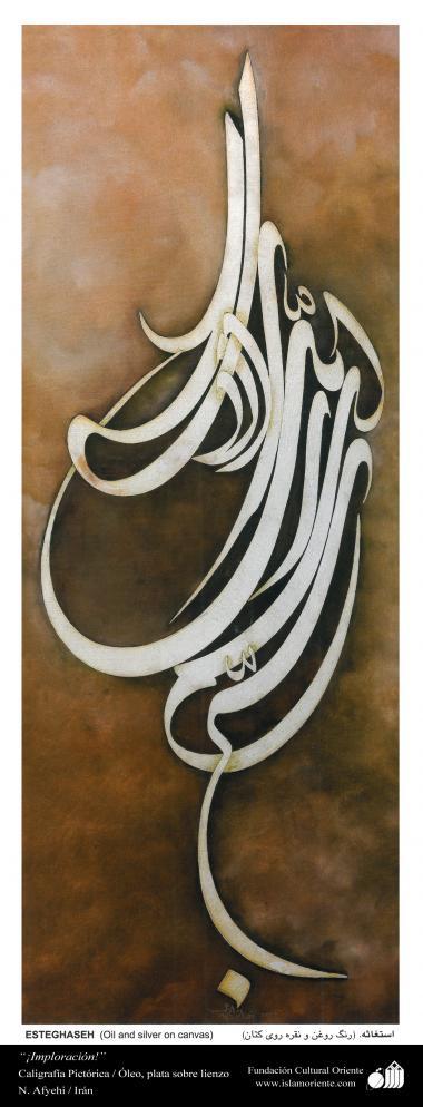 """اسلامی فن خطاطی - استاد افجہ ای کی کپڑے پر نئے انداز میں خطاطی """"استغاثہ"""" ، ایران"""