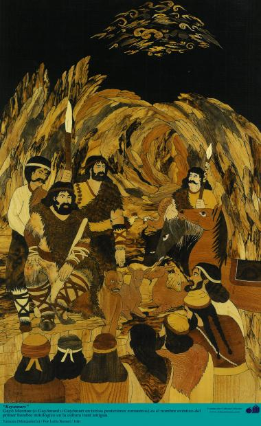الفن الفارسي - حرف اليدوية – عمل المعرق - کیومرث اسم الأسطورة الأفيستان من الرجل الأول في الثقافة الإيرانية القديمة - 2