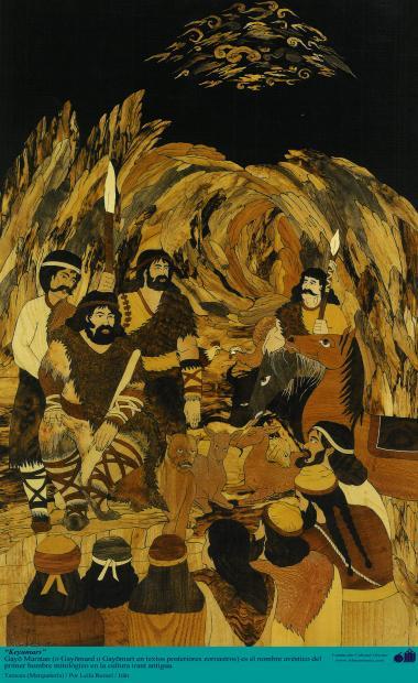"""اسلامی ہنر - لکڑی کے ٹکڑوں سے مرصع اور نقوش (فن معرق) ، """"ایران کا افسانوی کیومرث"""" - ۲"""