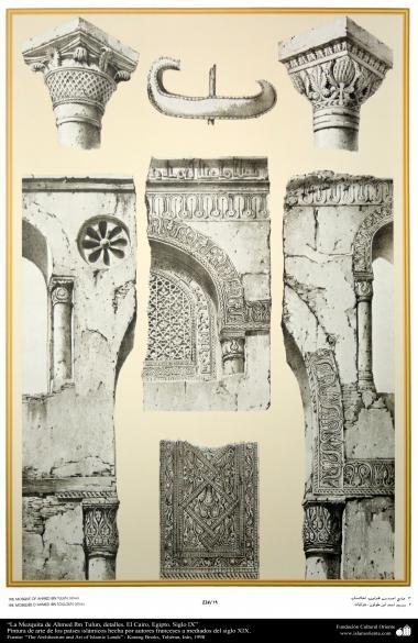 الفن و المعمارية الإسلامية في الرسم - مسجد أحمد بن طولون، تفاصيل - القاهرة، مصر - القرن التاسع