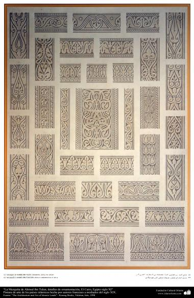 イスラム諸国での建築とアート - アフマッドエブントロン・モスク-9世紀
