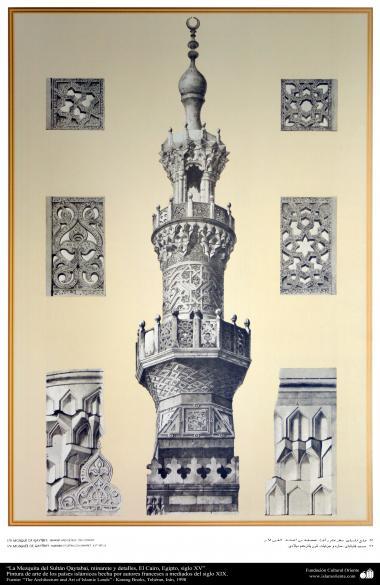 Pintura de arte de los países islámicos- La Mezquita del Sultán Qaytabai, minarete y detalles, El Cairo, Egipto, siglo XV