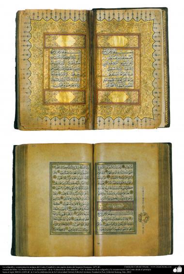 """Исламское искусство - Исламская каллиграфия - Стиль """" Насх """" - Древняя каллиграфия и украшение Корана - Стамбул или другая область в османской империи - 1677"""