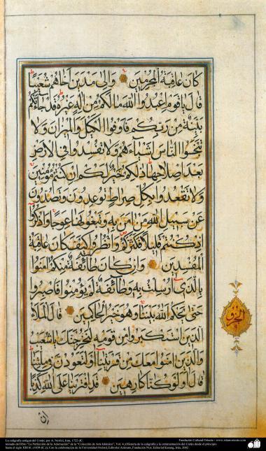 イスラム美術 - イスラム書道 - コーランの古いバージョン  - 1722年