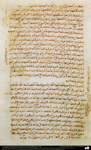 イスラム美術 - ペルシアのタズヒーブ(Tazhib)、書道(スーダンの東側で作られた古いバージョンのコーラン) (1786)