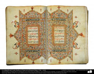 Arte islamica-Tazhib(Indoratura) persiana,Calligrafia antica e ornamenti del Corano,la dinastia Ming(1368-1644)-6