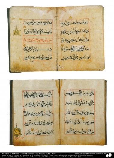 Исламское искусство - Персидский тезхип - Древняя каллиграфия и украшение Корана - В Китае , династия Мин (1368-1644)