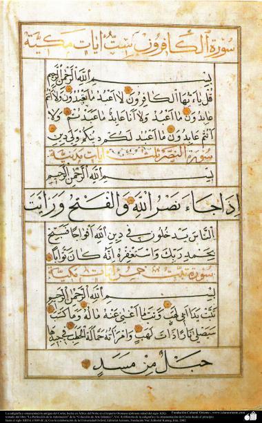 Исламское искусство - Исламская каллиграфия - Старая версия Корана - На севере Африки , османская империя - В первой половине XIX в.
