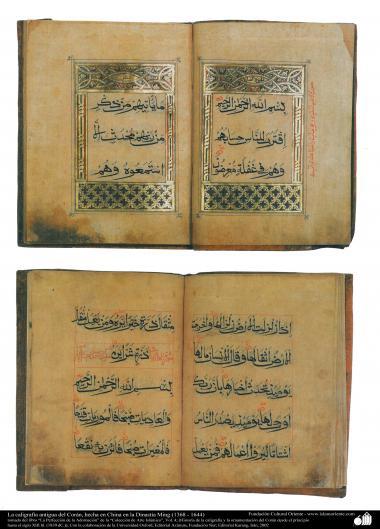 La caligrafía antigua del Corán, hecha en China en la Dinastía Ming (1368 - 1644)