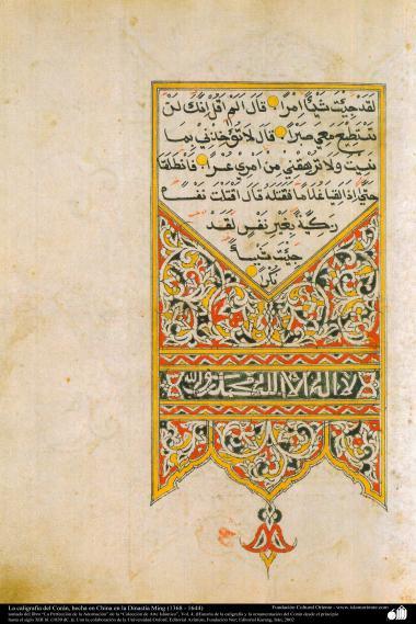 Caligrafia antiga do Sagrado Alcorão, feito na China na dinastia Ming (1368 - 1644) 3