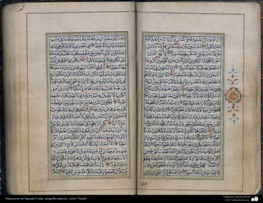 """Исламское искусство - Исламская каллиграфия - Стиль """" Насх """" - Древняя и декоративная каллиграфия из Корана - Древняя рукопись"""