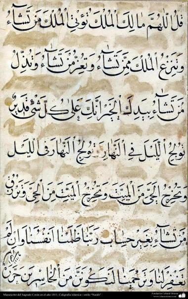 Arte islamica-Calligrafia islamica,lo stile Naskh e Thuluth,calligrafia antica e ornamentale del Corano,manoscritto di nobile Corano (1811)