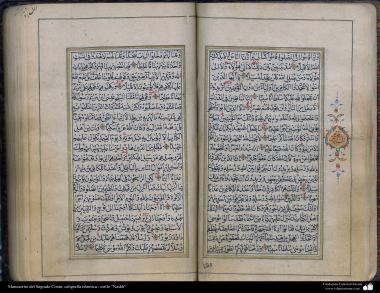 هنر اسلامی - خوشنویسی اسلامی - سبک نسخ - خوشنویسی باستانی و تزئینی از قرآن - نسخه کهن