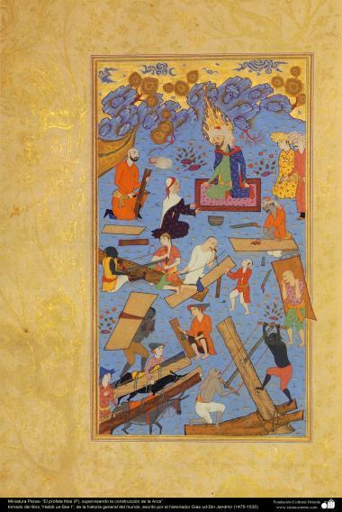 الفن الإسلامي – تحفة من المنمنمة الفارسية – النبي نوح (ع)، الإشراف على بناء السفینة