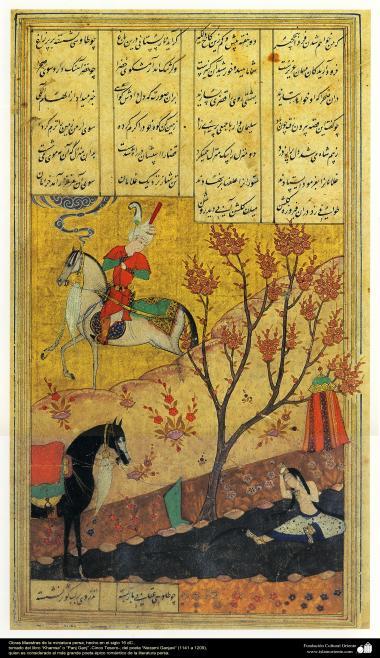 """اسلامی فن - ایرانی شاعر """"نظامی گنجوی"""" کی کتاب سے ایک پینٹنگ اور شعر کی خطاطی - ۱۸"""