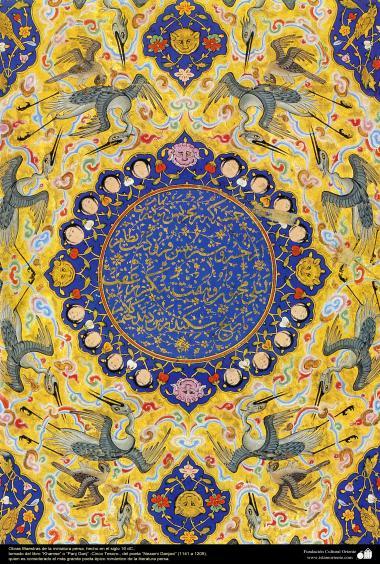 Miniatura persa, do livro, Khamse o Panj Ganj, do poeta Nezami Ganjavi, feito no século XVI d.C - 1