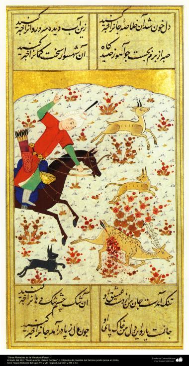 """Miniature persane - de l'ouvrage """"Diwan-e Amir Hassan Dahlawi"""" - poète persan du XIIe et XIIIe siècle AD - 7"""