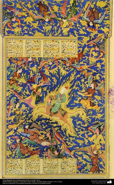 """الفن الإسلامي – تحفة من المنمنمة الفارسية – مأخوذة من الکتاب """"پنج گنج"""" أو """" خمسة الكنز""""، الشاعر """"نظامی گنجوی"""" (1141-1209) - 23"""