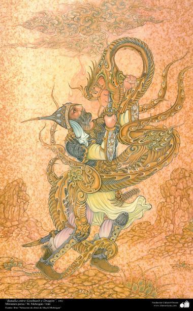 """اسلامی فن - استاد مجید مہرگان کی ایک مینیاتور پینٹنگ (تصویرچہ)، """"گشتاسب اور اژدہا کی لڑائی"""""""""""