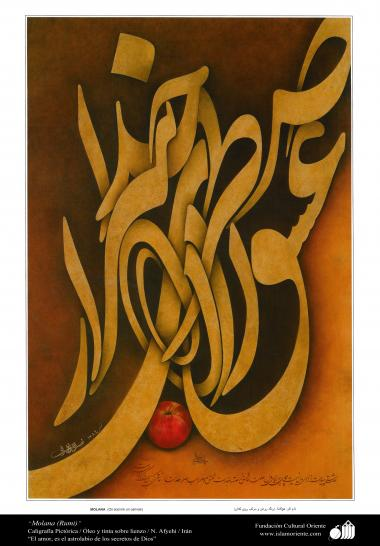 """اسلامی فن خطاطی - استاد افجہ ای کی کپڑے پر نئے انداز میں خطاطی """"رومی"""" ، ایران"""