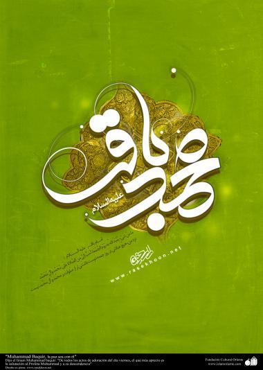 Muhammad Baquir, la paz sea con él