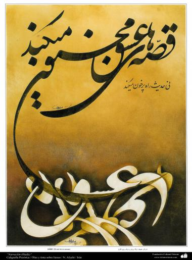 Narration (Hadith) - Pictorial Persian art , Islamic Calligraphy