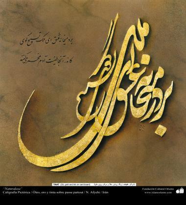 Искусство и исламская каллиграфия - Натура