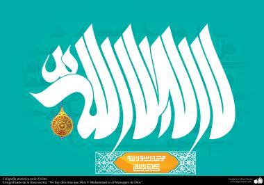 خوشنویسی اسلامی - سبک تصویری اسلیمی و بنایی - هیچ خدایی جز الله وجود ندارد و محمد رسول خدا است