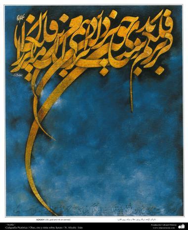 イスラム美術と書道(亜麻布に金とインク、アフジャヒ氏の「アザデ」