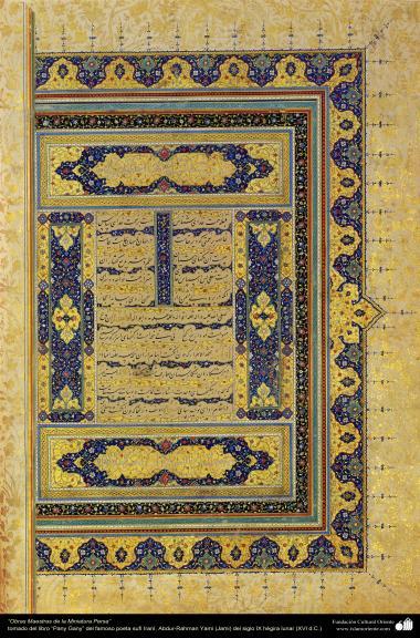 """اسلامی فن - بارہویں صدی کے ایرانی مشہور شاعر نظامی گنجوی کی کتاب """"خمسہ"""" سے ایک مینیاتور پینٹنگ (تصویرچہ) - ۱"""