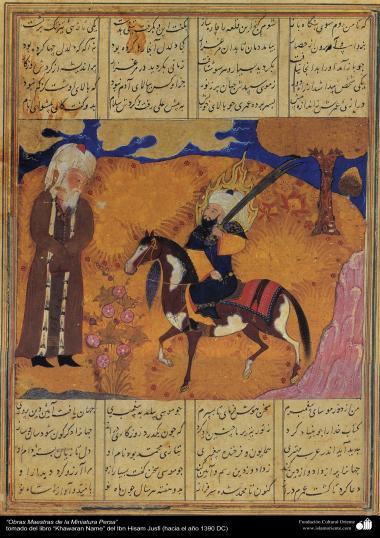 الفن الإسلامي – تحفة من المنمنمة الفارسية – خاوران نامه - 2