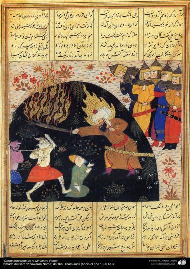 الفن الإسلامي – تحفة من المنمنمة الفارسية – خاوران نامه - 4