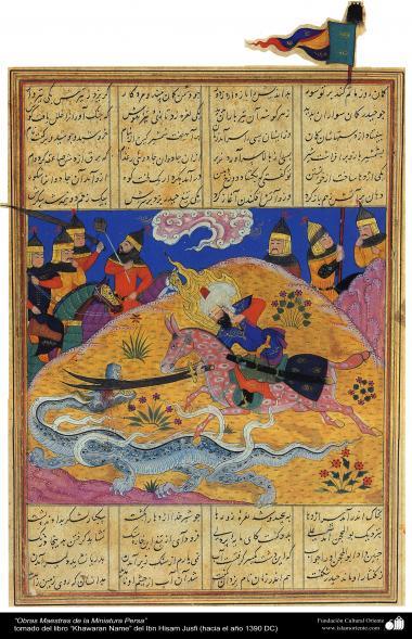 الفن الإسلامي – تحفة من المنمنمة الفارسية – خاوران نامه - 6